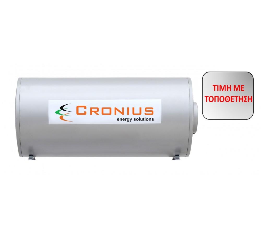 ΠΡΟΣΦΟΡΑ Δεξαμενή Cronius ECO 160 λίτρα με τοποθέτηση