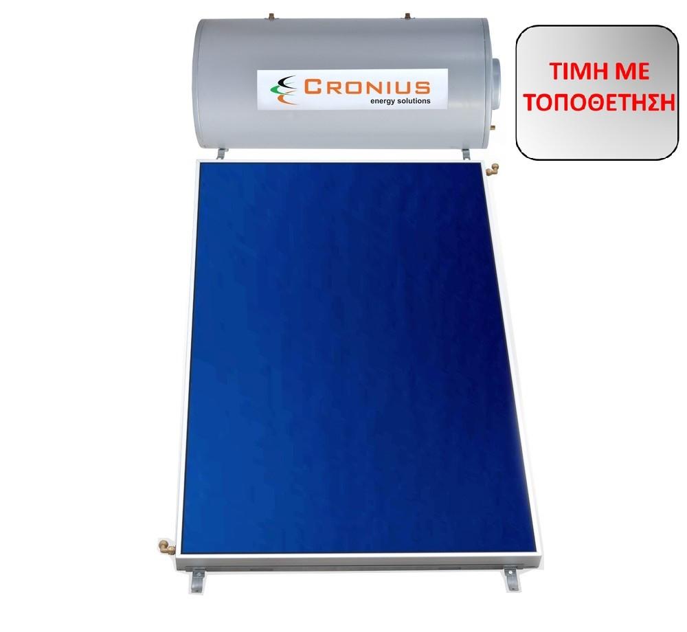 ΠΡΟΣΦΟΡΑ Cronius ECO 160 λίτρα με 2,30τμ με τοποθέτηση